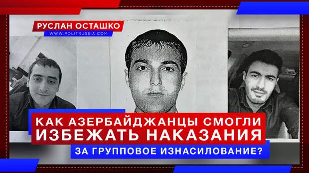 Как азербайджанцы смогли избежать ответственности за групповое изнасилование в Ижевске?