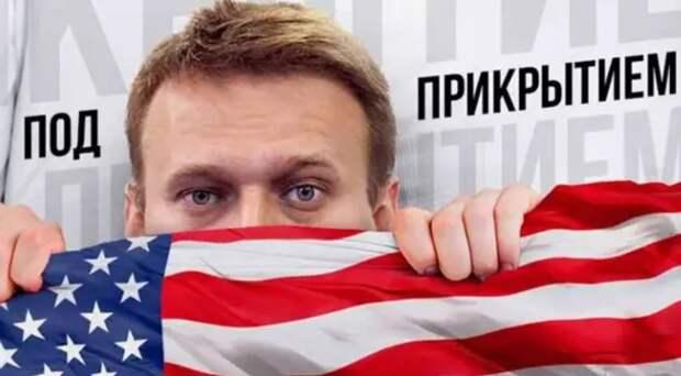 Запад закрывает проект «Навальный»