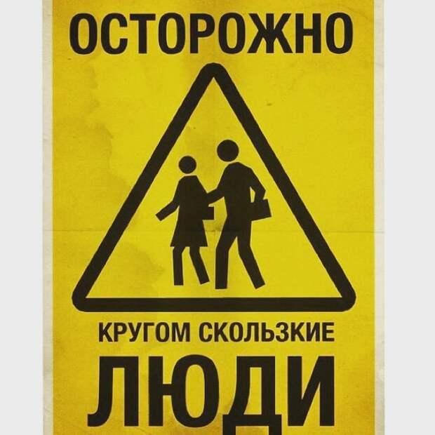 Вообще - страшное в нашей жизни - это скользкие люди всячина, интересное, осторожность, подборка