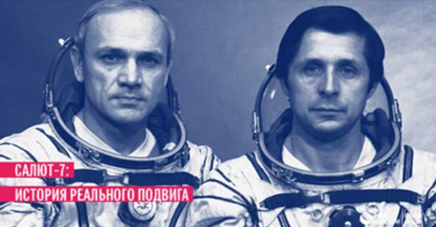 «Салют-7». История реального подвига