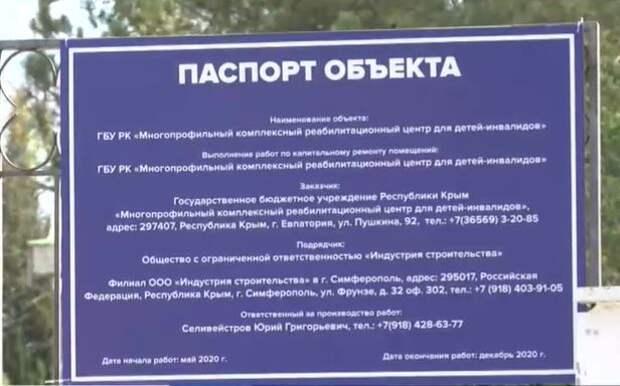 В Евпатории восстановят реабилитационный центр для детей – инвалидов за 92 млн рублей