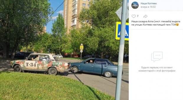 Фото дня: в Коптево прибыл «танк»