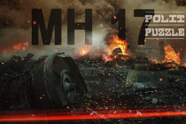 Иностранцы больше не верят антироссийскую версию гибели MH17..