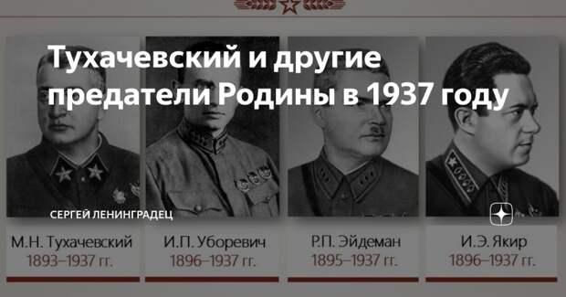 Тайна сталинских репрессий в 1937 году