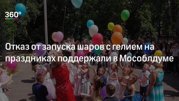 Отказ от запуска шаров с гелием на праздниках поддержали в Мособлдуме