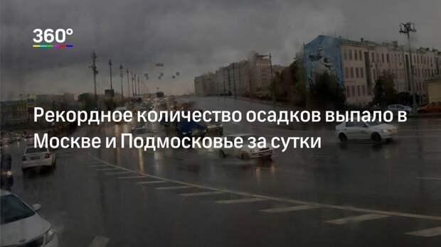 Рекордное количество осадков выпало в Москве и Подмосковье за сутки