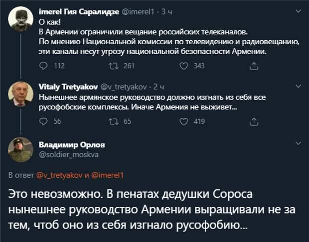 Всё русское – запретить: В Армении приняли новое политическое решение