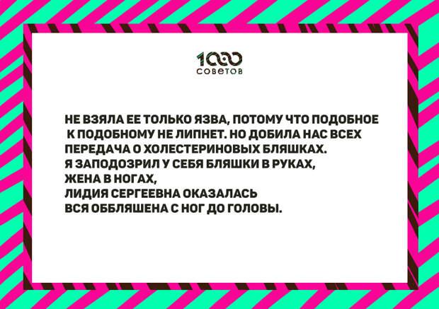 Анекдот дня от Маменко: про санаторий