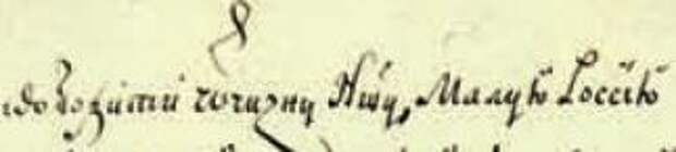 «Староукраинский» язык «конституции» Филиппа Орлика