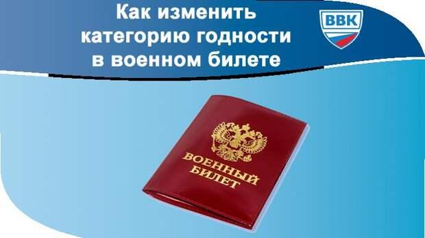 Категории военной годности к службе в российских вооруженных силах