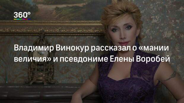 Владимир Винокур рассказал о «мании величия» и псевдониме Елены Воробей