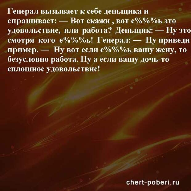 Самые смешные анекдоты ежедневная подборка chert-poberi-anekdoty-chert-poberi-anekdoty-41030424072020-8 картинка chert-poberi-anekdoty-41030424072020-8