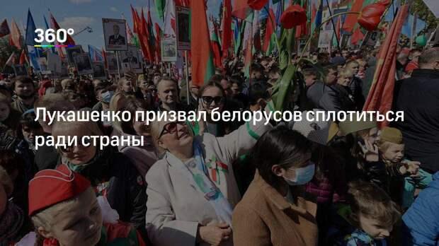 Лукашенко призвал белорусов сплотиться ради страны