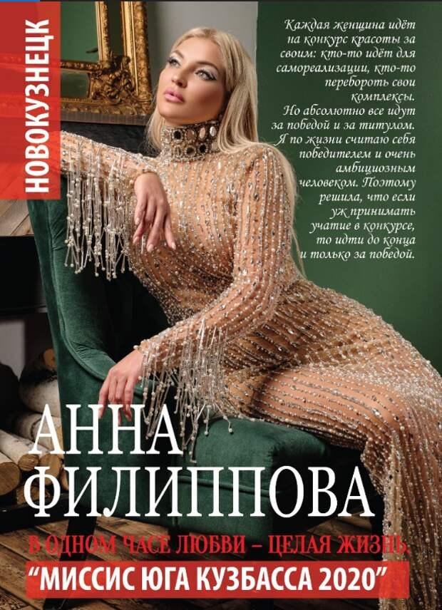 Многодетная мама из Новокузнецка стала «Миссис Россия-2021»