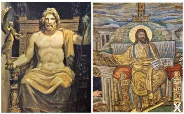Слева Зевс, справа - Иисус