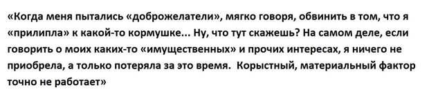 Нищая патриотка Элла Памфилова: «Я бы сейчас с удовольствием выращивала помидоры»