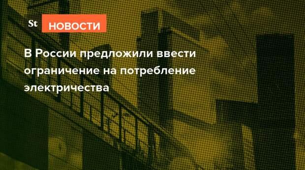 В России предложили ввести ограничение на потребление электричества