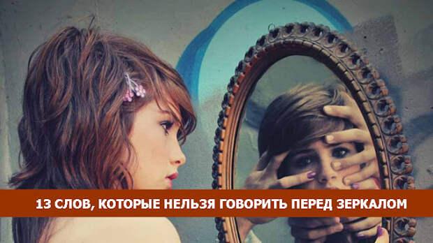 13 слов , которые нельзя говорить перед зеркалом