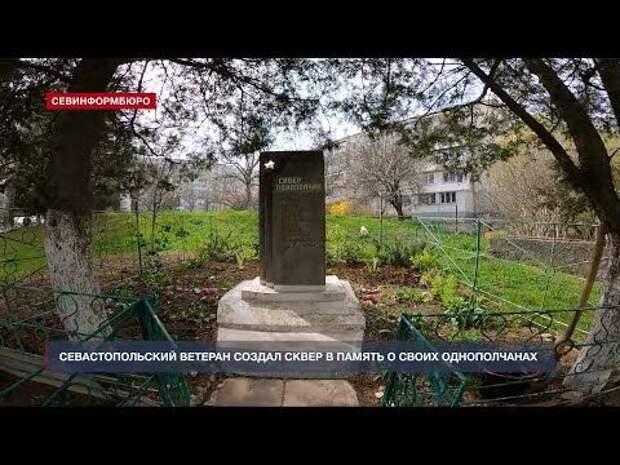 Севастопольский ветеран создал сквер в память о своих однополчанах