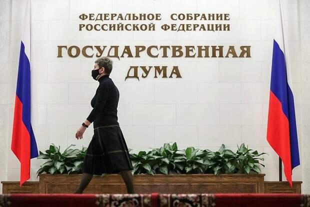 Госдума одобрила в первом чтении запрет на участие в выборах причастным к экстремизму