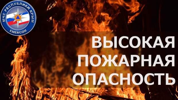 МЧС: Штормовое предупреждение о высокой пожарной опасности по Республике Крым на 19-21 октября 2021 года