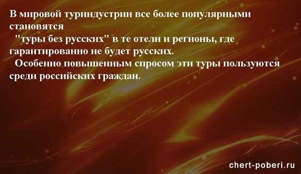 Самые смешные анекдоты ежедневная подборка chert-poberi-anekdoty-chert-poberi-anekdoty-24540603092020-6 картинка chert-poberi-anekdoty-24540603092020-6
