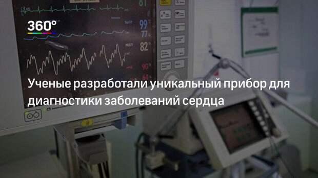 Ученые разработали уникальный прибор для диагностики заболеваний сердца