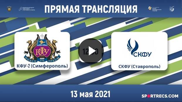 КФУ-2 (Симферополь) — СКФУ (Ставрополь) | Высший дивизион, «Б» | 2021