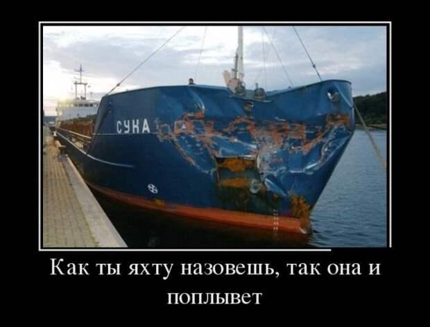 Как яхту назовёшь, так она и поплывёт