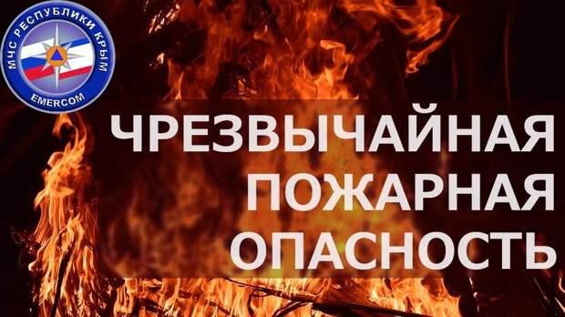 МЧС: Экстренное предупреждение о чрезвычайной пожарной опасности на 15-17 мая по Республике Крым