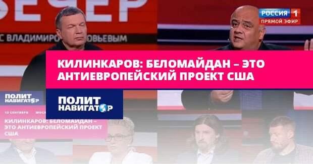 Килинкаров: Беломайдан – это антиевропейский проект США