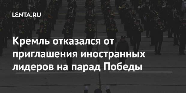 Кремль отказался от приглашения иностранных лидеров на парад Победы