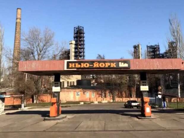 Нью-Йорк на Донбассе: как украинские декоммунизаторы переименовали поселок Новгородское