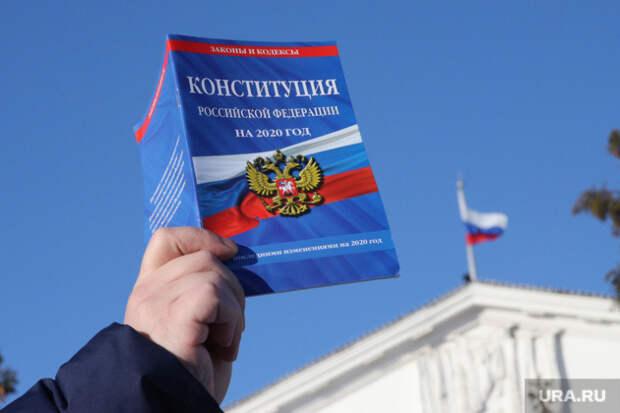 Начало новой эпохи: почему в стране одобрили Конституцию РФ