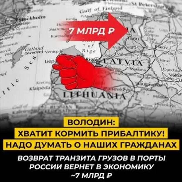 В России многие политики давно об этом говорили и просили сократить доходы Прибалтике