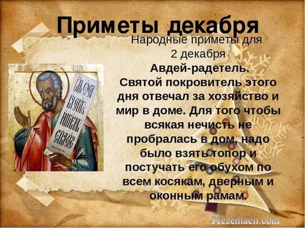 2 декабря: Авдей Радетель.