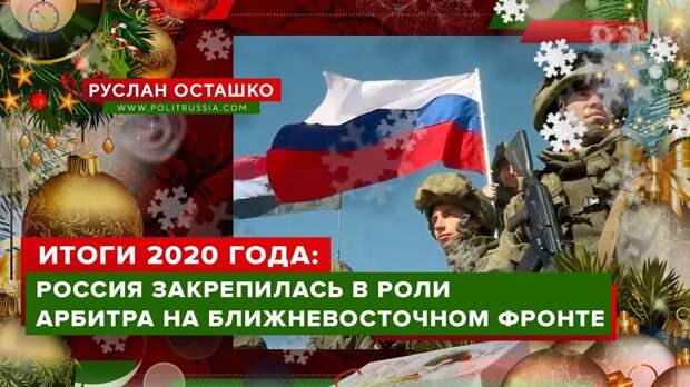 Итоги 2020 года: Россия закрепилась в роли арбитра на Ближневосточном фронте