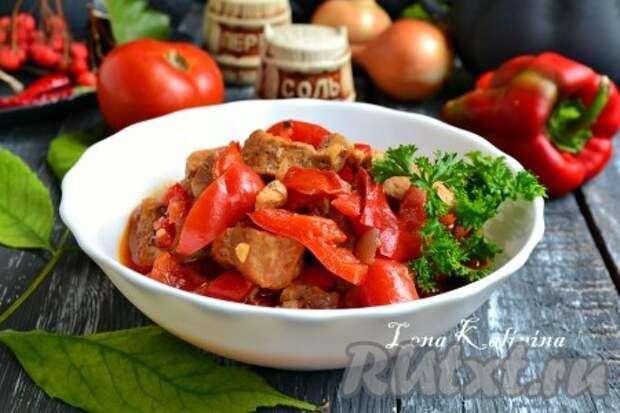 Свинина, тушеная с помидорами и болгарским перцем