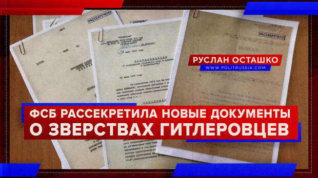 ФСБ рассекретила новые документы о зверствах гитлеровцев