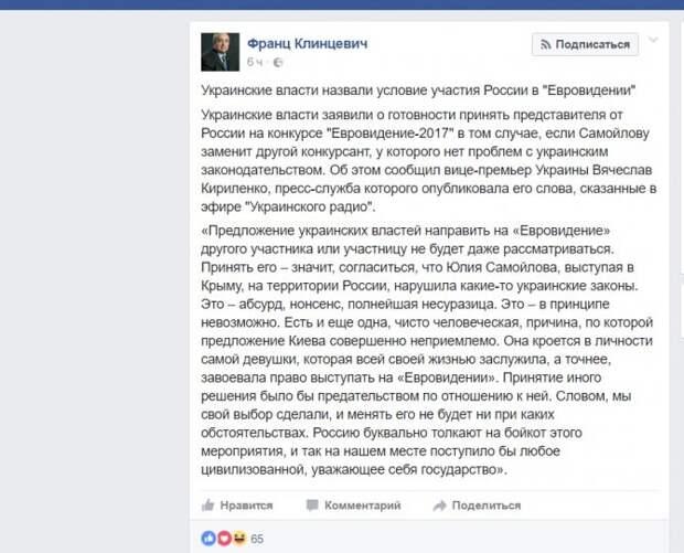 В Совфеде отвергли предложения Киева по замене участника на Евровидении