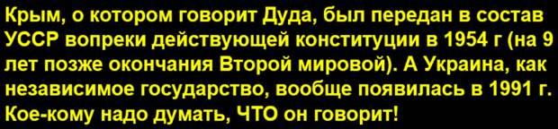 """Ультиматум России от лица НАТО и ЕС выдвинул президент Польши, требуя """"вернуть"""" Крым и Донбасс"""