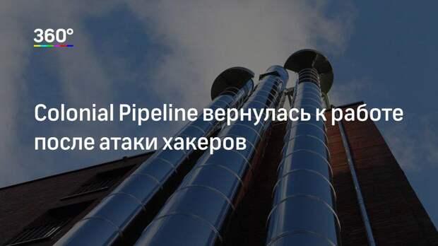 Colonial Pipeline вернулась к работе после атаки хакеров