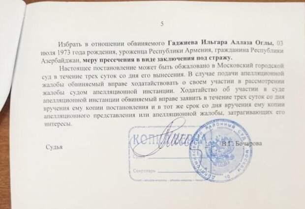 Фемида подставила «подножку» Нисанову