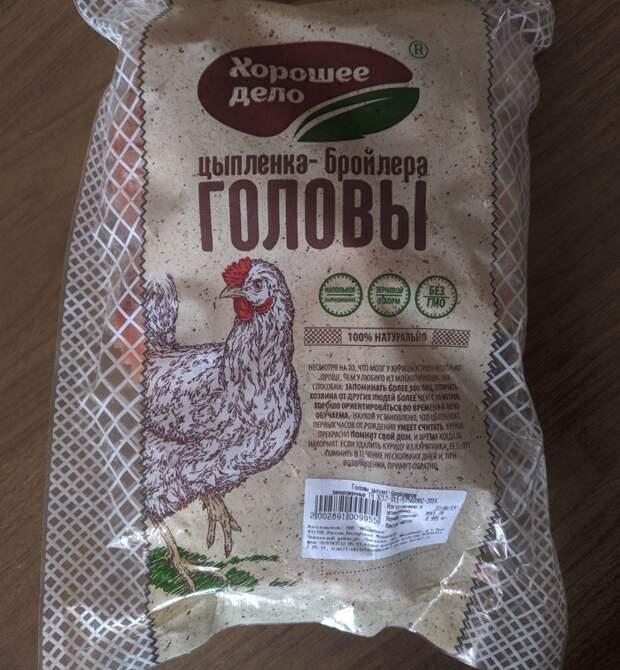 Очень важная информация на пакете с куриными головами!
