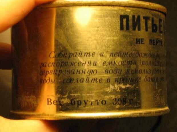 Зачем в СССР выпускали консервированную воду?