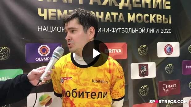"""Александр Симаков """"Любители"""" (интервью)"""