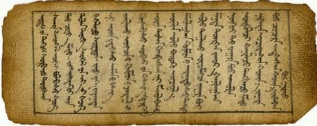 Ученые расшифровали древнюю рукопись Чингисхана, хранящуюся на Алтае