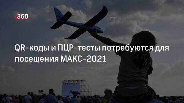 QR-коды и ПЦР-тесты потребуются для посещения МАКС-2021