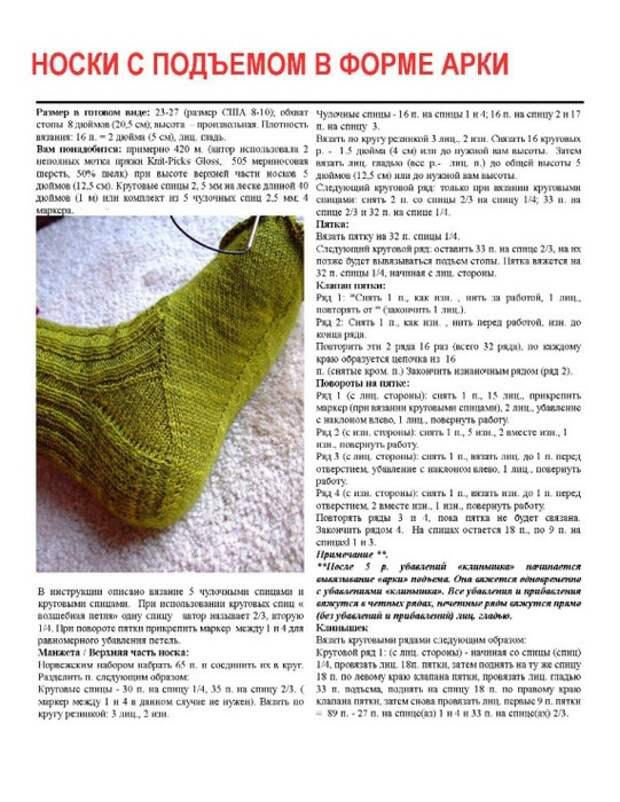 Носки с необычным подъёмом diy своими руками