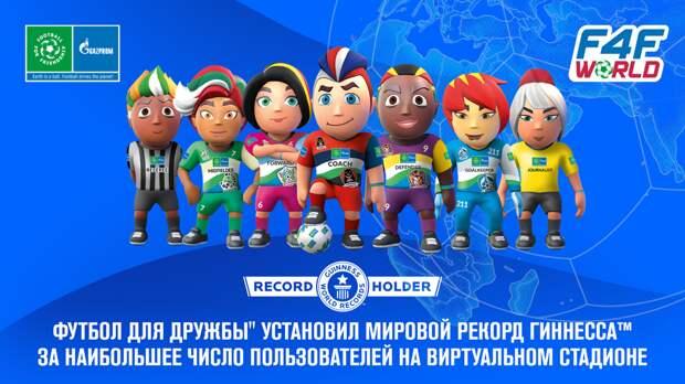 «Футбол для дружбы» установил мировой рекорд Гиннеса за наибольшее число пользователей на виртуальном стадионе